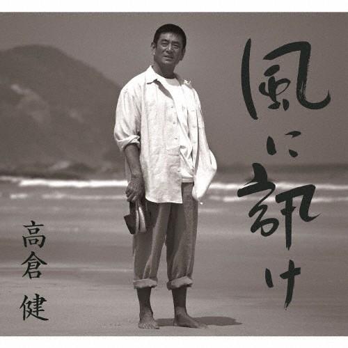 [枚数限定][限定盤]風に訊け-映画俳優・高倉健 歌...