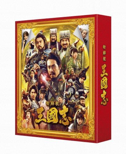 新解釈・三國志 豪華版/大泉洋[Blu-ray]【返品種...