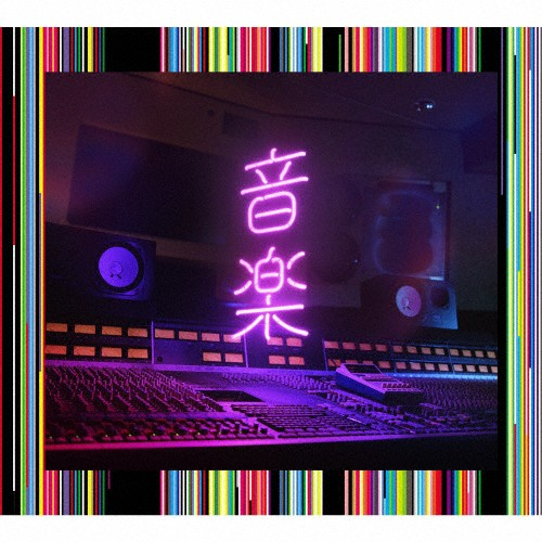 [枚数限定][限定盤][先着特典付]音楽(初回生産限...