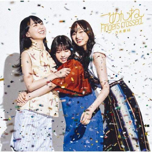 ごめんねFingers crossed(TYPE-B)/乃木坂46[CD+Bl...