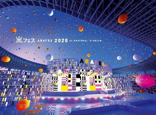 [枚数限定]アラフェス 2020 at 国立競技場(通常盤...