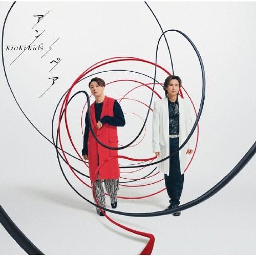 アン/ペア/KinKi Kids[CD]通常盤【返品種別A】