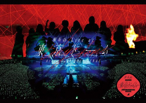 欅坂46 LIVE at 東京ドーム 〜ARENA TOUR 2019 FI...