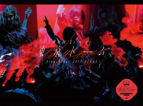 [枚数限定][限定版]欅坂46 LIVE at東京ドーム 〜A...