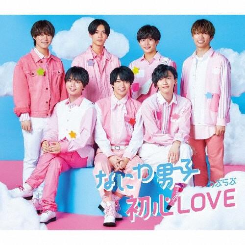 [先着特典付]初心LOVE(うぶらぶ)(通常盤)【CD】/...