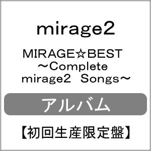 [枚数限定][限定盤]MIRAGE☆BEST 〜Complete mira...