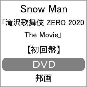[枚数限定][限定版][先着特典付]滝沢歌舞伎 ZERO ...