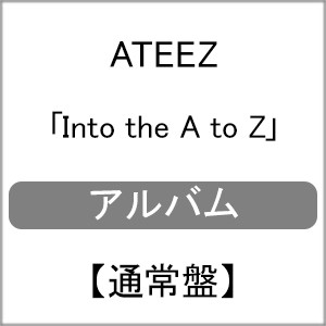 Into the A to Z/ATEEZ[CD]通常盤【返品種別A】