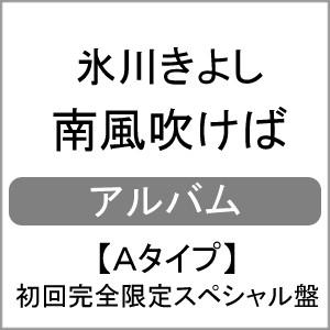 [枚数限定][限定盤]南風吹けば【Aタイプ(初回完全...