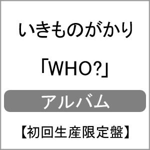 [枚数限定][限定盤][先着特典付]WHO?(初回生産限...