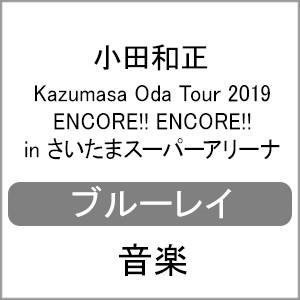 Kazumasa Oda Tour 2019 ENCORE!! ENCORE!! in さ...