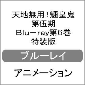 [初回仕様]天地無用!魎皇鬼 第伍期 Blu-ray第6巻 ...