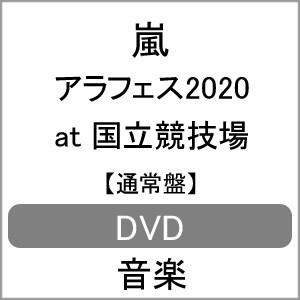 アラフェス 2020 at 国立競技場(通常盤)【DVD】/...