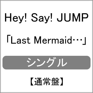 [先着特典付]Last Mermaid...(通常盤)/Hey!Say!JU...