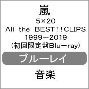 [枚数限定][限定版]5×20 All the BEST!!CLIPS 19...