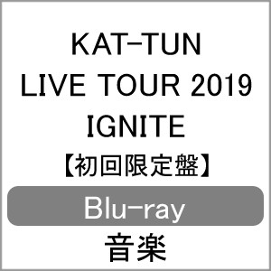 [枚数限定][限定版]KAT-TUN LIVE TOUR 2019 IGNIT...