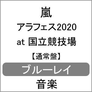 アラフェス 2020 at 国立競技場(通常盤)【Blu-ray...