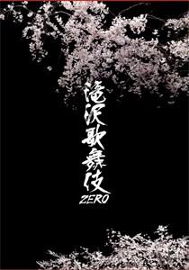[枚数限定]滝沢歌舞伎ZERO【DVD】/オムニバス[DVD...