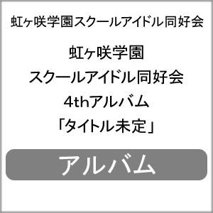 [初回仕様]虹ヶ咲学園スクールアイドル同好会 4th...