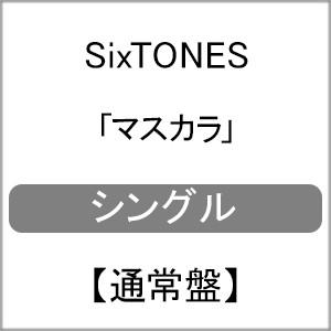 [先着特典付]マスカラ(通常盤)[初回仕様]/SixTONE...