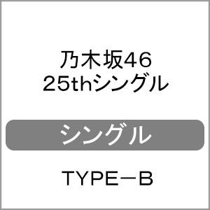 [上新電機オリジナル特典付/初回仕様]乃木坂46 25...