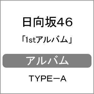 [上新電機オリジナル特典付]1stアルバム『タイト...