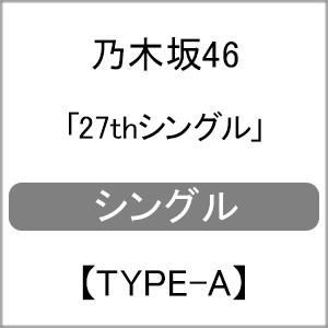 [Joshinオリジナル特典付/初回仕様]27thシングル ...
