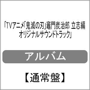 [先着特典付]TVアニメ「鬼滅の刃」竈門炭治郎 立...