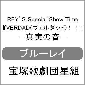 『VERDAD(ヴェルダッド)!!』-真実の音-【Blu-ray...