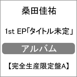 [枚数限定][限定盤][先着特典付]1st EP「タイトル...