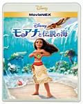 モアナと伝説の海 MovieNEX【BD+DVD】/アニメーシ...