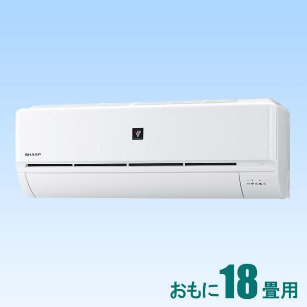 シャープ 【標準工事セットエアコン】高濃度プラズマクラスター25000搭載 AY-L56D2-W【返品種別A】