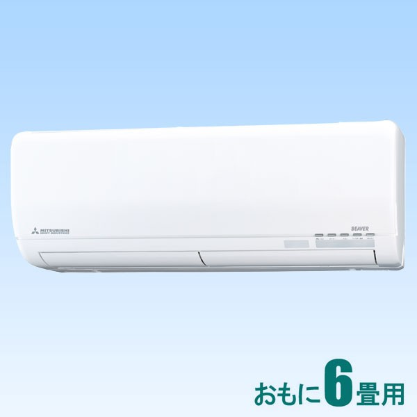 三菱重工 【標準工事セットエアコン】 ビーバーエ...