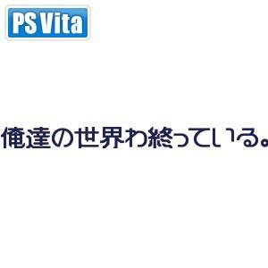 【PS Vita】俺達の世界わ終っている。 VLJM-35476 PSV オレタチノセカイ【返品種別B】