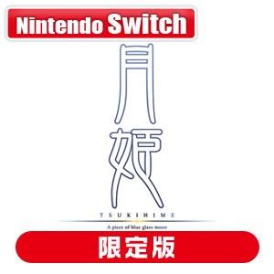 【上新オリジナルデジタル特典付】【Switch】月姫...