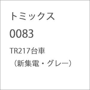 トミックス (N) 0083 TR217台車(新集電・グレー...