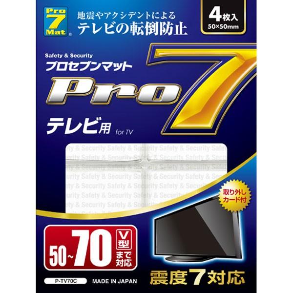 プロセブン P-TV70C 50〜70V型まで対応 テレビ用 ...