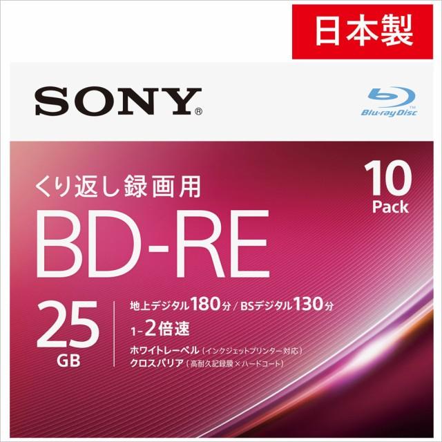 ソニー 10BNE1VJPS2 2倍速対応BD-RE 10枚パック ...