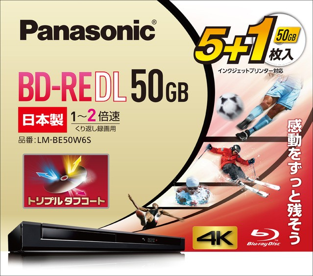 パナソニック LM-BE50W6S 2倍速対応BD-RE DL 5枚...