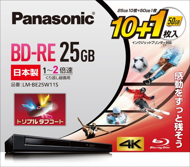 パナソニック LM-BE25W11S 2倍速対応BD-RE 25GB 1...