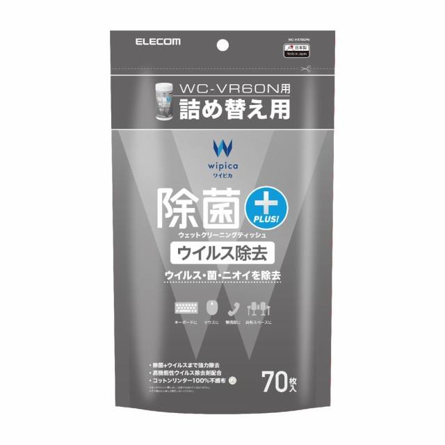 エレコム WC-VR70SPN 除菌 ウイルス除去ウェット...