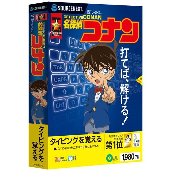 ソースネクスト 特打ヒーローズ 名探偵コナン(20...