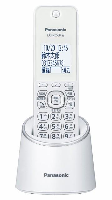パナソニック デジタルコードレス電話機(受話器1...