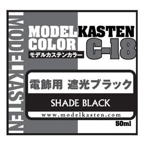 モデルカステン モデルカステンカラー 電飾用 遮...