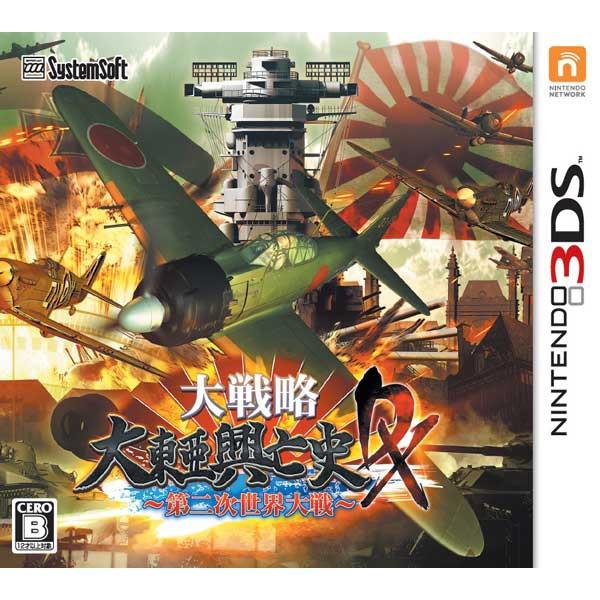 【3DS】大戦略 大東亜興亡史DX 〜第二次世界大戦〜【返品種別B】