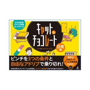 幻冬舎エデュケーション キャット&チョコレート日常編カードゲーム 【返品種別B】