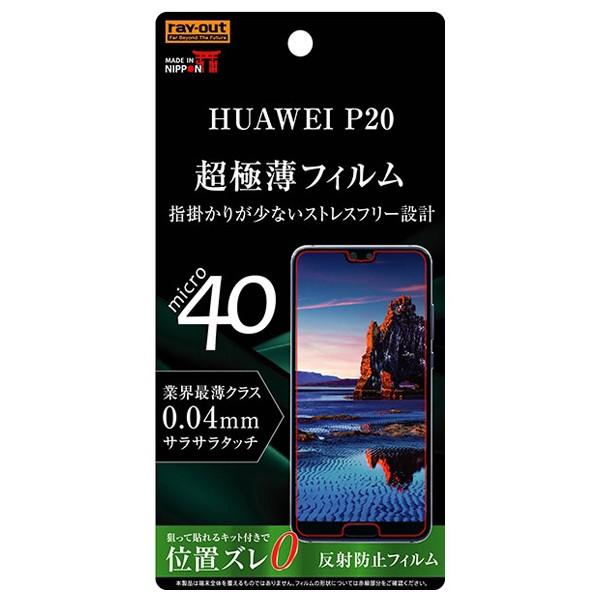 レイ・アウト RT-HP20FT/UH HUAWEI P20用 液晶保...