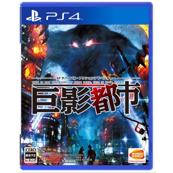 【PS4】巨影都市きょえい PLJS-70052 PS4 キョエ...