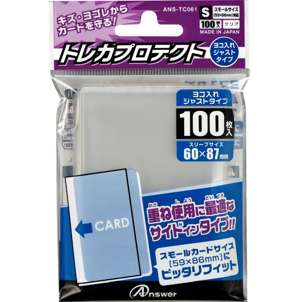 アンサー トレーディングカード スモールサイズ用...