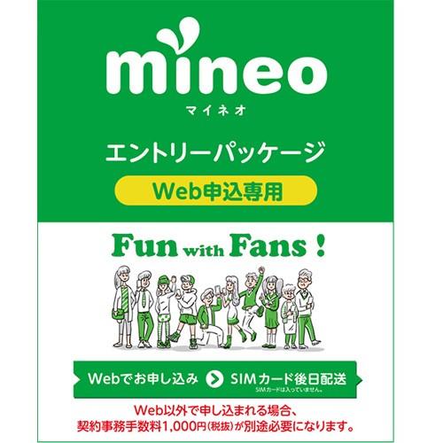 mineo MINEO PKG01 mineo(マイネオ)エントリー...